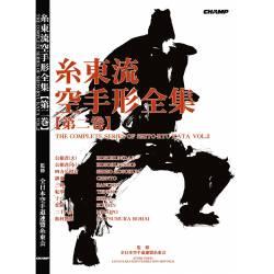 Libro Complete Shito-Ryu Karate Kata, Fed. Jap. de Karate,Vol.2 inglés y japonés