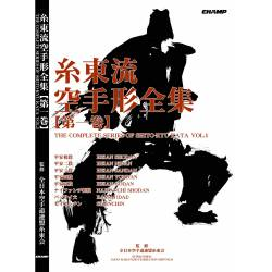 Book Complete Works of Shito-Ryu Karate Kata, Japan Karatedo Fed., Vol.1 english and japanese