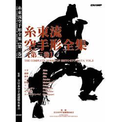 Libro Complete Shito-Ryu Karate Kata, Fed. Jap. de Karate,Vol. 3  inglés y japonés