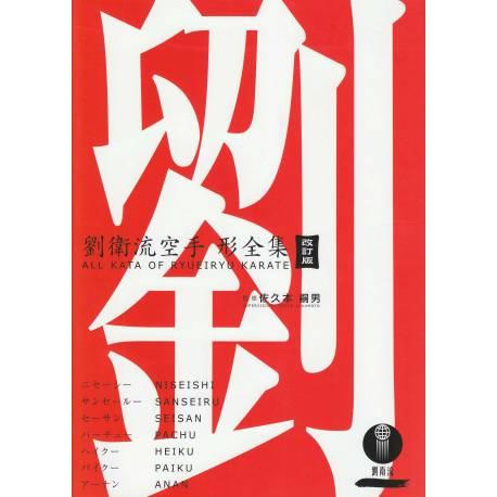 Book ALL KATA OF RYUEIRYU KARATE, Tsuguo Sakumoto, English and Japanese