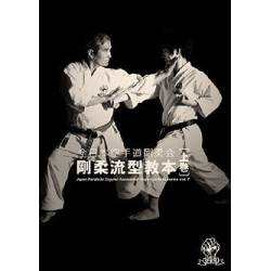 Libro GOJU-RYU KATA SERIES vol.1, Japan Karatedo Gojukai Association, inglés y japonés