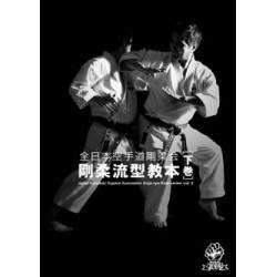 Book GOJU-RYU KATA SERIES vol.2, Japan Karatedo Gojukai Association, english and japanese BOK-204