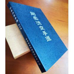 Book JKF official KATA book GOJU KAI, Japan Karatedo fed., english and japanese